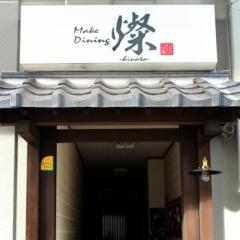 Make Dining 燦(メイクダイニング ヒナタ)