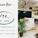 フリーランスBar in Luida Vol.1