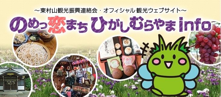 東村山観光サイト オープン!