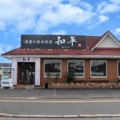 炭火焼肉 和平 下松店