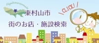 市内のショップや施設を検索で探します!