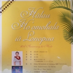 Hula halau ho'o mohala ia Lonopua 返町フラダンススタジオ 10th Anniversary 1st Hoika One Heart One Spirit