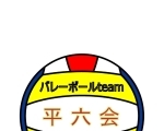 Volley Ball Team 平六会