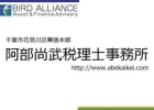 【BIRD ALLIANCE MEMBER】阿部尚武税理士事務所