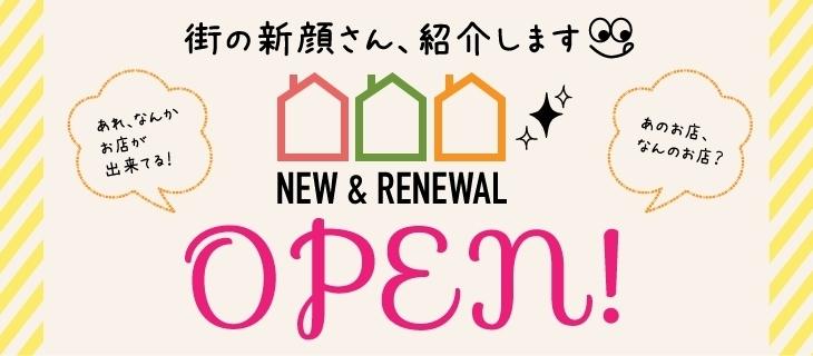 まいぷれ和歌山 新店店舗情報!