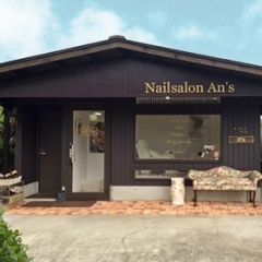 Nailsalon An's (アーンズ)
