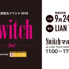 Switch 3rd powered by まいぷれ マルシェ出店者紹介 その2