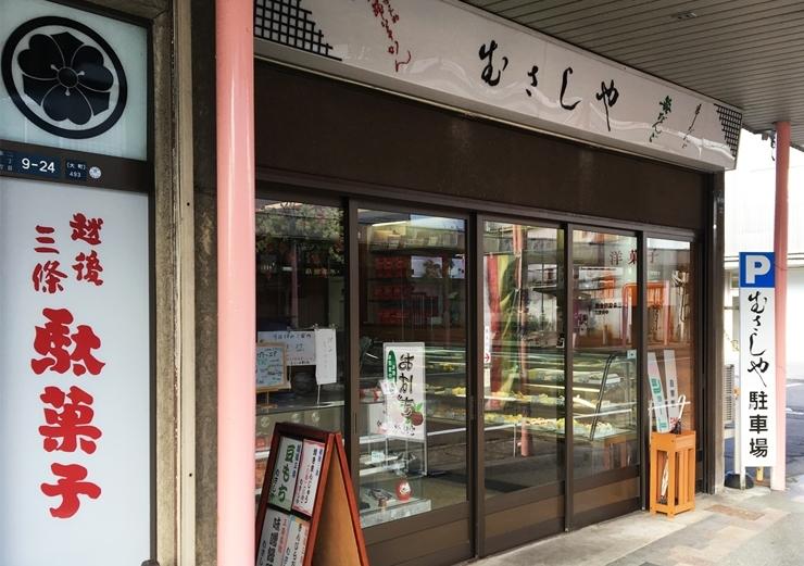 むさしや菓子店