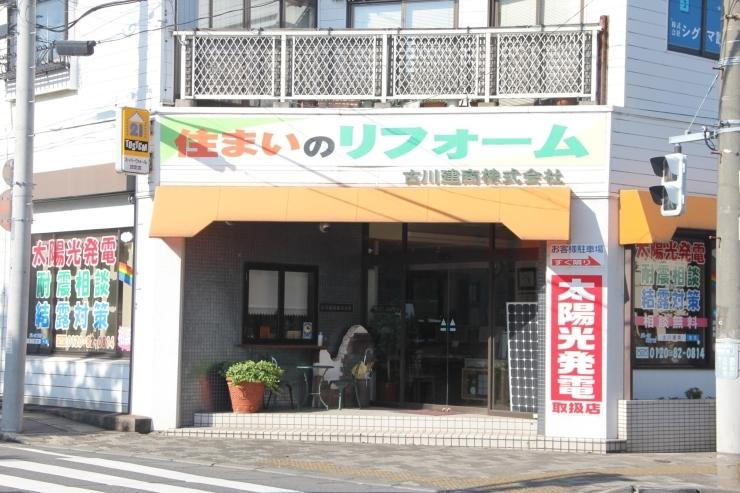 古川建商株式会社