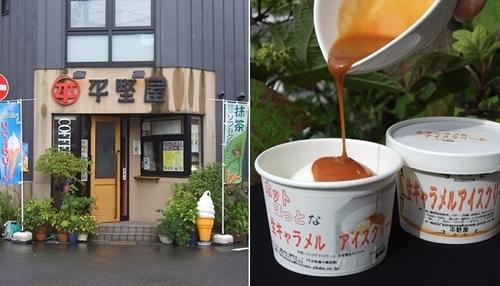 アイスクリームの店 平野屋