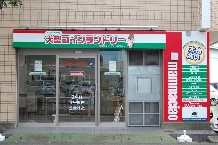 mammaciao(マンマチャオ)松戸稔台店