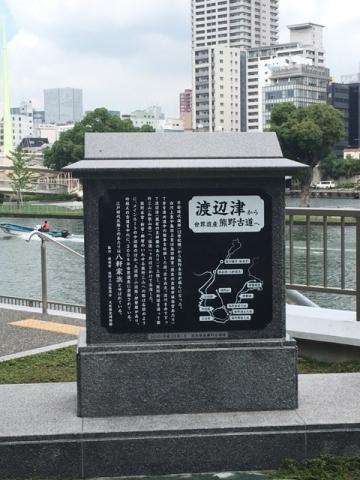 [史跡]熊野街道の起点碑【天満橋】