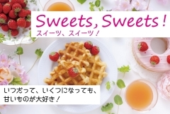 Sweets,Sweets!(スイーツ、スイーツ)