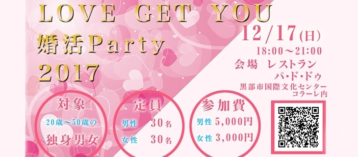 LOVE GET YOU 婚活 Party 201