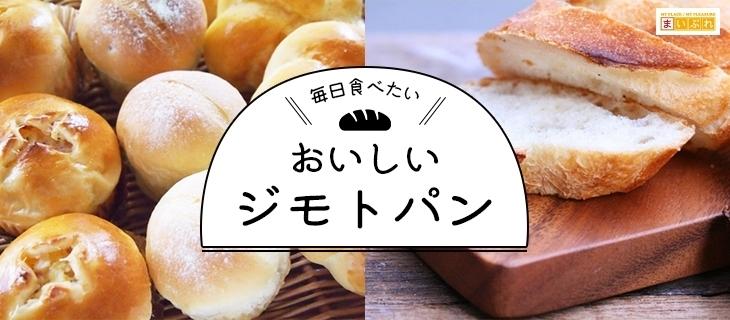 毎日食べたいジモトパン