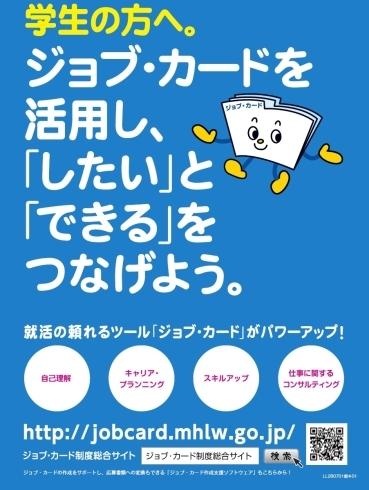 総合 ジョブ サイト 制度 カード