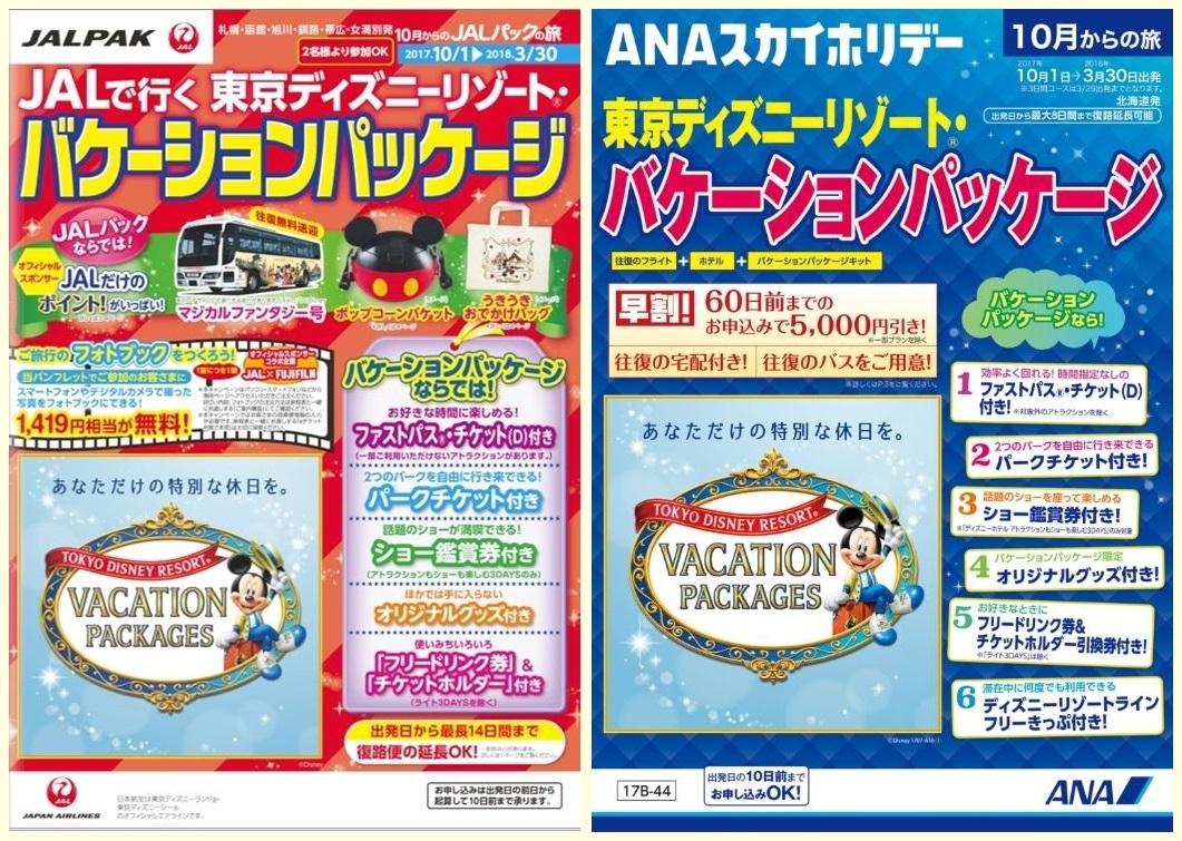 10月からの東京ディズニーリゾート バケーションパッケージ発売開始