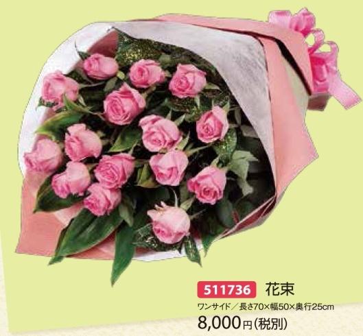 花キューピット富山支部 花を贈ってみませんか?