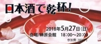 第5回 JAPANESE SAKE FAIR