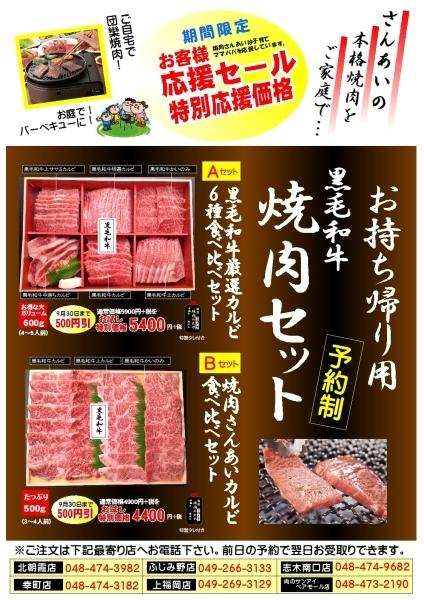 焼肉牛楽 志木南口店