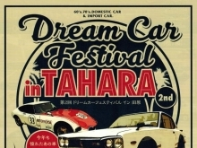 Dream Car Festival in  TAHARA  2nd
