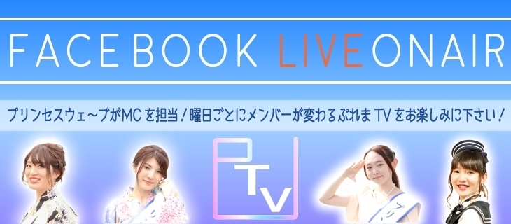 ぷれま TV Face Book LIVE