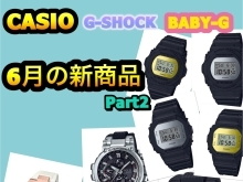 ☆CASIO G-SHOCK BABY-G 6月の新商品紹介Part2☆