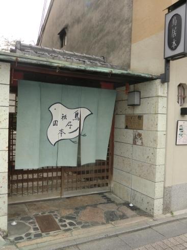 「祇園料理 料亭「鳥居本」画像」の画像検索結果