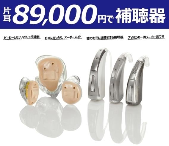値段 補聴器