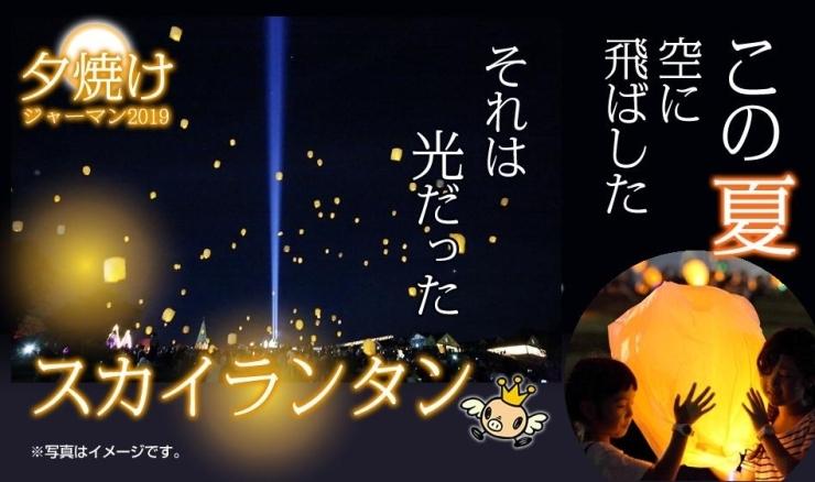 東京ドイツ村 夕焼けジャーマン