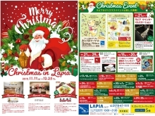 Christmas in Lapia開催!