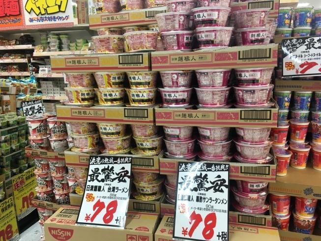 カップ麺が安い! | MEGAドン・キホーテ西条玉津店のニュース | まいぷれ[西条市]