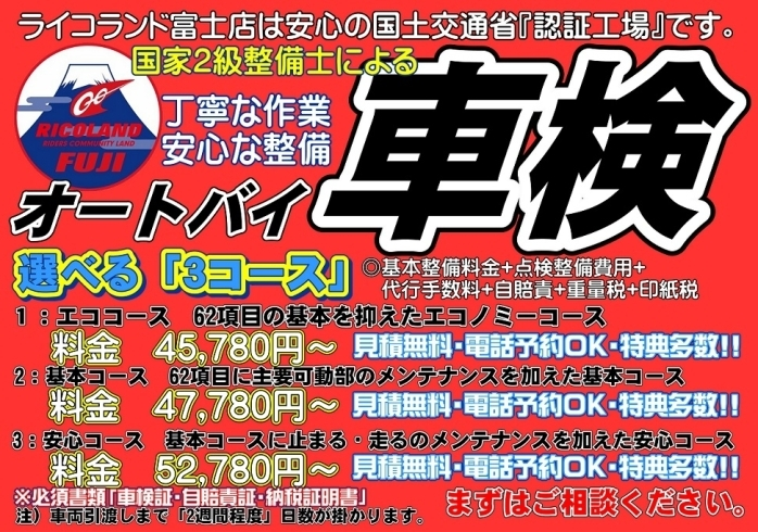 ライコランド富士店のお得な車検ご案内!!