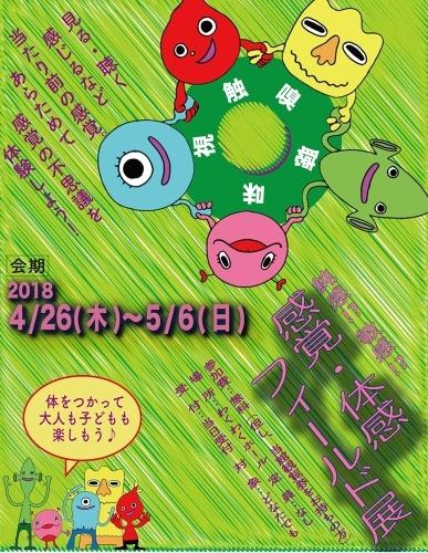 4/26~5/6 GWスペシャル  敏感!? 鈍感!?「感覚・体感フィールド展」
