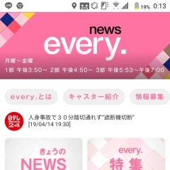 ☆news every(4ch)にて4月16日(火)16:25~生放送オンエア予定☆