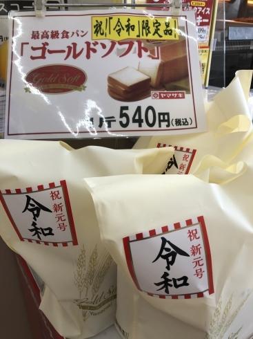 デイリー ヤマザキ 食パン