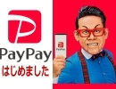 『Pay Pay』始めました。