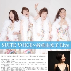 SUITE VOICE×折重由美子 Live