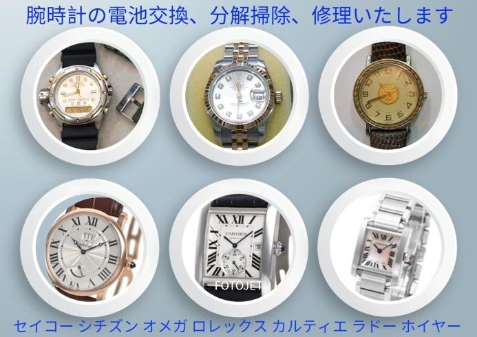 low priced e6c84 5935e オメガ・ロレックス・カルティエなどの腕時計の電池交換、分解 ...