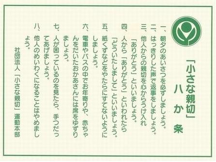 今日は何の日?6月13日は「小さな親切の日」です! | まいぷれ岡崎 ...