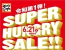 令和第1弾!!SUPER HUNGRY SALE!!