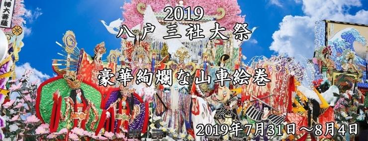 ゲスト 大祭 八戸 社 三 2019