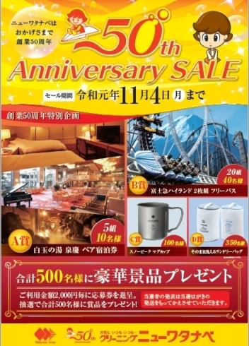 「50th Anniversary SALE!」