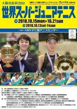 大阪市長杯2018世界スーパージュニアテニス選手権大会【2018年10月15日(月) ~ 10月21日(日)】