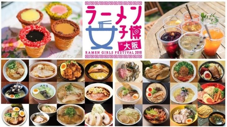 ラーメン女子博 in 大阪 2018【2018年9月27日(木) ~ 10月8日(月)】