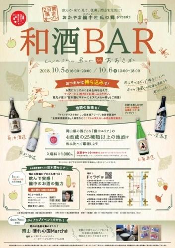 和酒BAR in おおさか【2018年10月5日(金), 10月6日(土)】