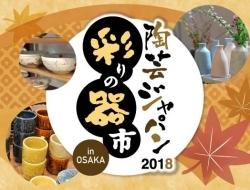 陶芸ジャパン in 大阪~彩りの器市~【2018年11月14日(水)~11月18日(日)】