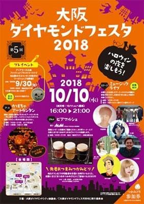大阪ダイヤモンドフェスタ2018~ハロウィンの夜を楽しもう~【2018年10月10日(水)】