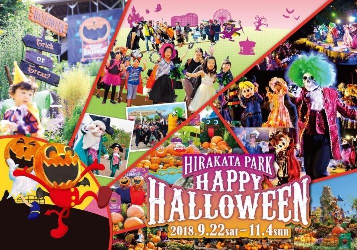 ひらパー ハッピーハロウィン【2018年9月22日(土) ~ 11月4日(日)】