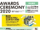 〖2/18(火)〗AWARDS CEREMONY 2020